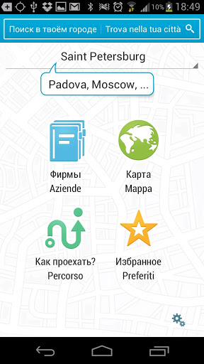 2gis для android